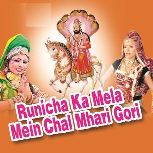 Runicha Ka Mela Mein Chal Mhari Gori