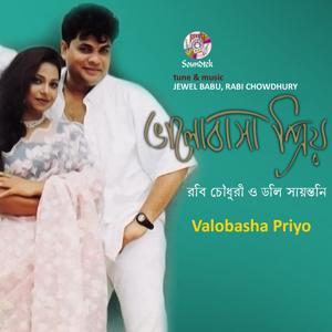 Valobasha Priyo