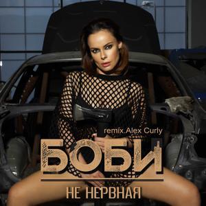 Не нервная (Alex Curly Remix)