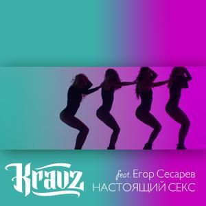 Настоящий секс (feat. Егор Сесарев)