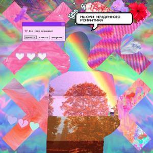 Мысли неудачного романтика