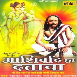 Aashirwad Ha Dattacha