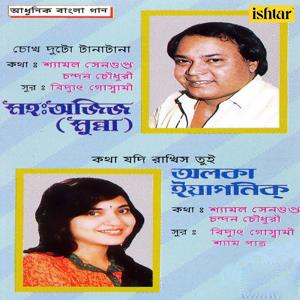 Adhunik Bangla Gaan - Mohammed Aziz and Alka Yagnik