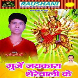 Gunje Jaikara Sherawali Ke