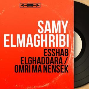 Esshab Elghaddara / Omri Ma Nensek