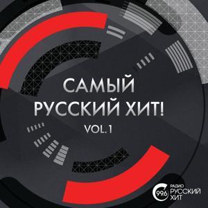 Самый русский хит!, Vol. 1