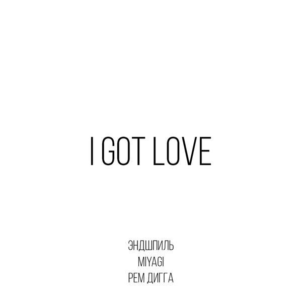 Альбом «I Got Love» - слушать онлайн. Исполнитель «MiyaGi & Эндшпиль, Рем Дигга»
