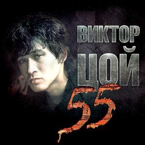 Виктор Цой 55