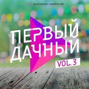 Первый дачный, Vol. 3