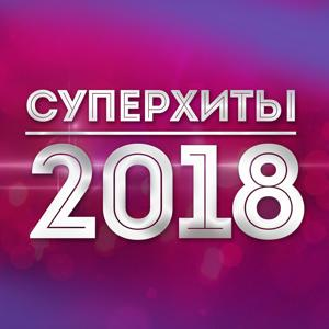 Суперхиты 2018