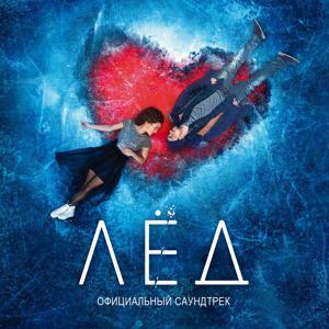 Лёд (Официальный саундтрек)