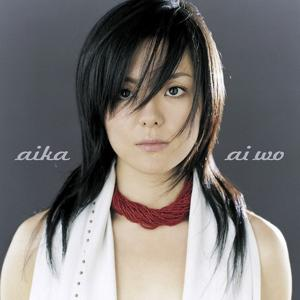 ai wo (US Version)