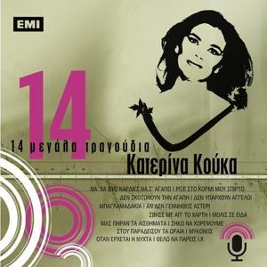 14 Megala Tragoudia - Katerina Kouka