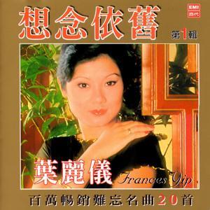 Xiang Nian Yi Jiu Vol.1