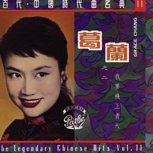 Wo Yao Fei Shang Qing Tian