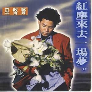 Hong Chen Lai Qu Yi Chang Meng