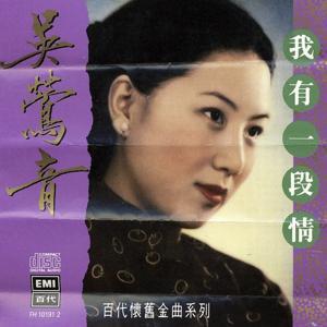 The Legendary Chinese Hits Volume 6: Woo Ing Ing - Wo You Yi Duan Qing