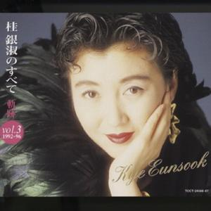 EunSook Kye no Subete - Kiseki Vol. 3 (1992-96)
