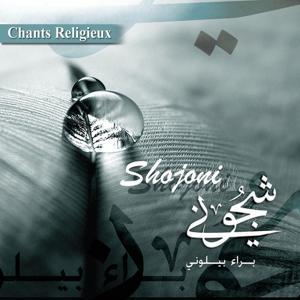 Shojoni - Chants religieux - Inchad - Quran - Coran