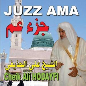 Juzz Ama - Quran - Coran - Récitation Coranique