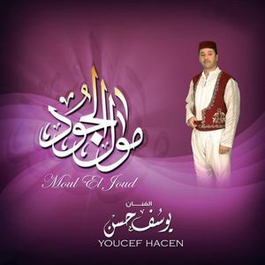Mol El Joud - Chants Religieux pour Mariage - Inshad - Quran - Coran