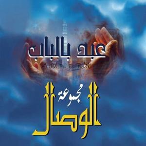 Groupe Al Wissal - Abdoun Bil Bab - Chants Religieux - Inshad - Quran - Coran