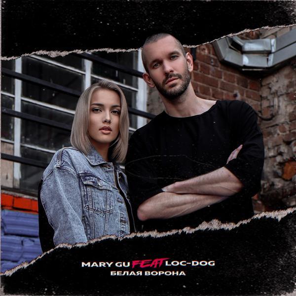 Альбом: Белая ворона (feat. Loc-Dog)